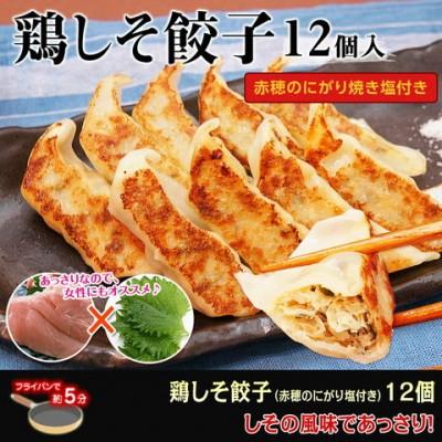 鶏しそ餃子 12個入(特製赤穂の塩付き)