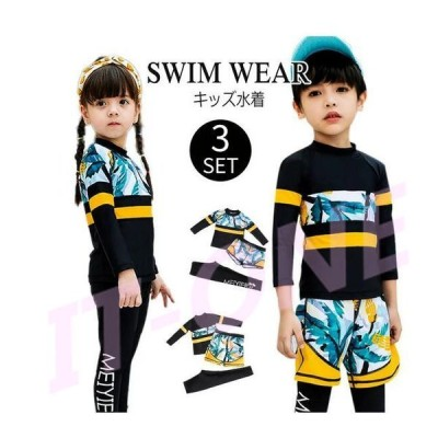 ラッシュガード 子供 水着 キッズ ジュニア 女の子 長袖 おしゃれ 大きいサイズ 3点セット 体型カバー 子ども 男の子 ガールズ かわいい