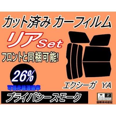 リア (b) エクシーガ YA (26%) カット済み カーフィルム YA4 YA5 YA9 YA系 スバル