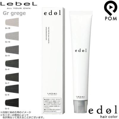 ルベル エドル ベースカラー グレージュ 1剤 80g | カラー剤 エドルカラー トーン選択