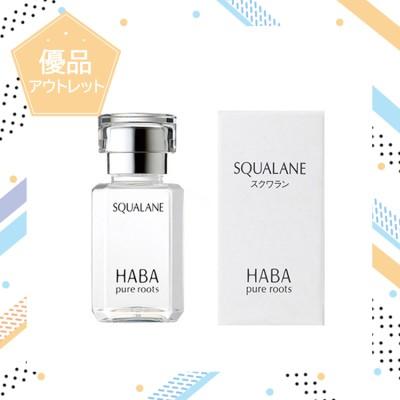 ハーバー HABA スクワラン 15ml