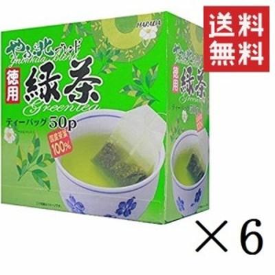 まとめ買い ハラダ製茶 やぶ北ブレンド 徳用 緑茶 ティーバッグ 2g×50袋×6箱