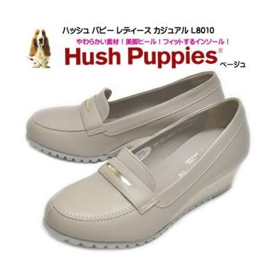 半額 ハッシュパピー L-8010 レディース カジュアル シューズ ベージュ 日本製