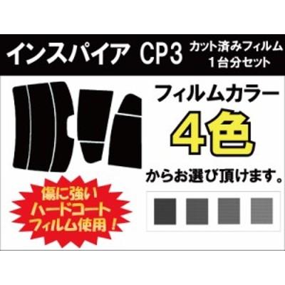 ホンダ インスパイア カット済みカーフィルム CP3 1台分 スモークフィルム 1台分 リヤーセット