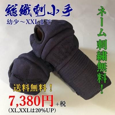 剣道具 小手  甲手単品 総織刺甲手