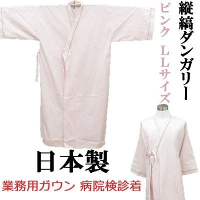 日本製 業務用ガウン病院検査着 診察衣 縦縞ダンガリー ピンク LLサイズ