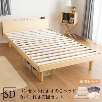 コンセント付き すのこベッド+カバー付き布団6点セット セミダブル 敷布団 掛布団 枕(A)