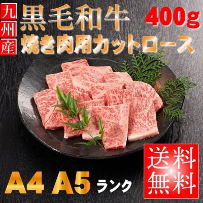 九州産黒毛和牛ロース焼肉用カット400g