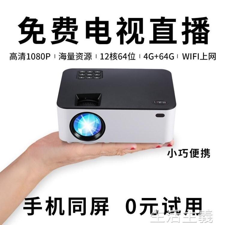 【現貨】投影儀 白天辦公投影機3D高清手機投影儀家用安卓無線wifi小型家庭影院一體機 快速出貨