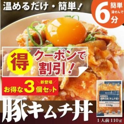 《クーポンで割引対象》 豚キムチ丼(温めるだけ・簡単お惣菜)3個セット(1人前×3) 湯煎 オードブル パーティー  冷凍 *当日発送対象