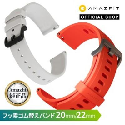 Amazfit 純正 ユニバーサルエディション 交換用バンド フッ素ゴム 20mm 22mm ベルト 防水 腕時計