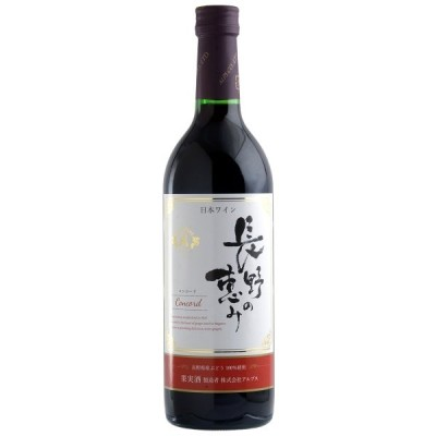 ギフト プレゼント 母の日 ワイン アルプス 長野の恵み 赤 やや甘口 720ml 1本 長野県 アルプス