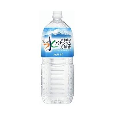 アサヒ おいしい水 富士山のバナジウム 天然水 ペットボトル 2000ml ★ドライ食品・調味料・飲料・日用品★よりどり10個まで送料1個口★