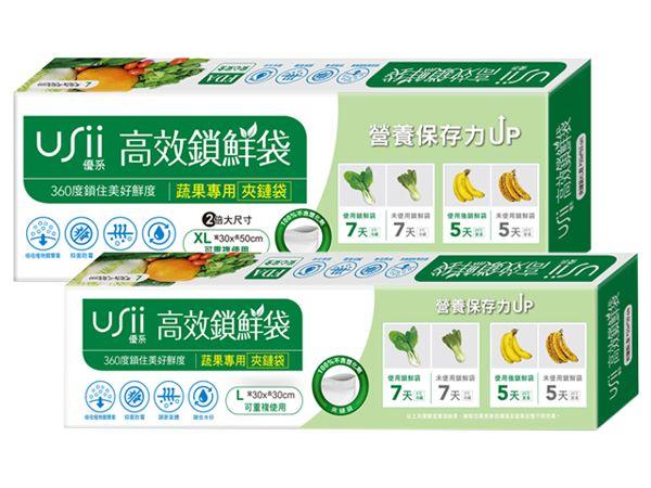 Usii 優系~高效鎖鮮袋-夾鍊袋L(15入)/XL(12入) 款式可選【DS000116】