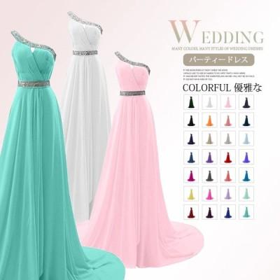 パーティードレス イブニングドレス ロング丈 編み上げ 28カラー カラードレス イベント フォーマル スパンコール ハイウエスト ワンショルダー