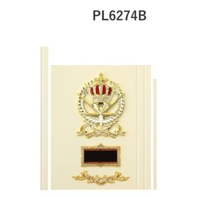 楯 PL6274B 26×21cm 文字入れ無料