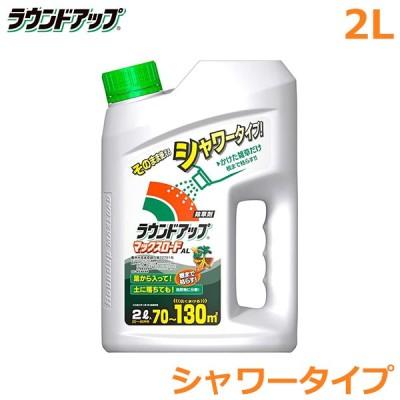 除草剤 ラウンドアップ マックスロードAL 2L シャワータイプ 雑草対策 安全