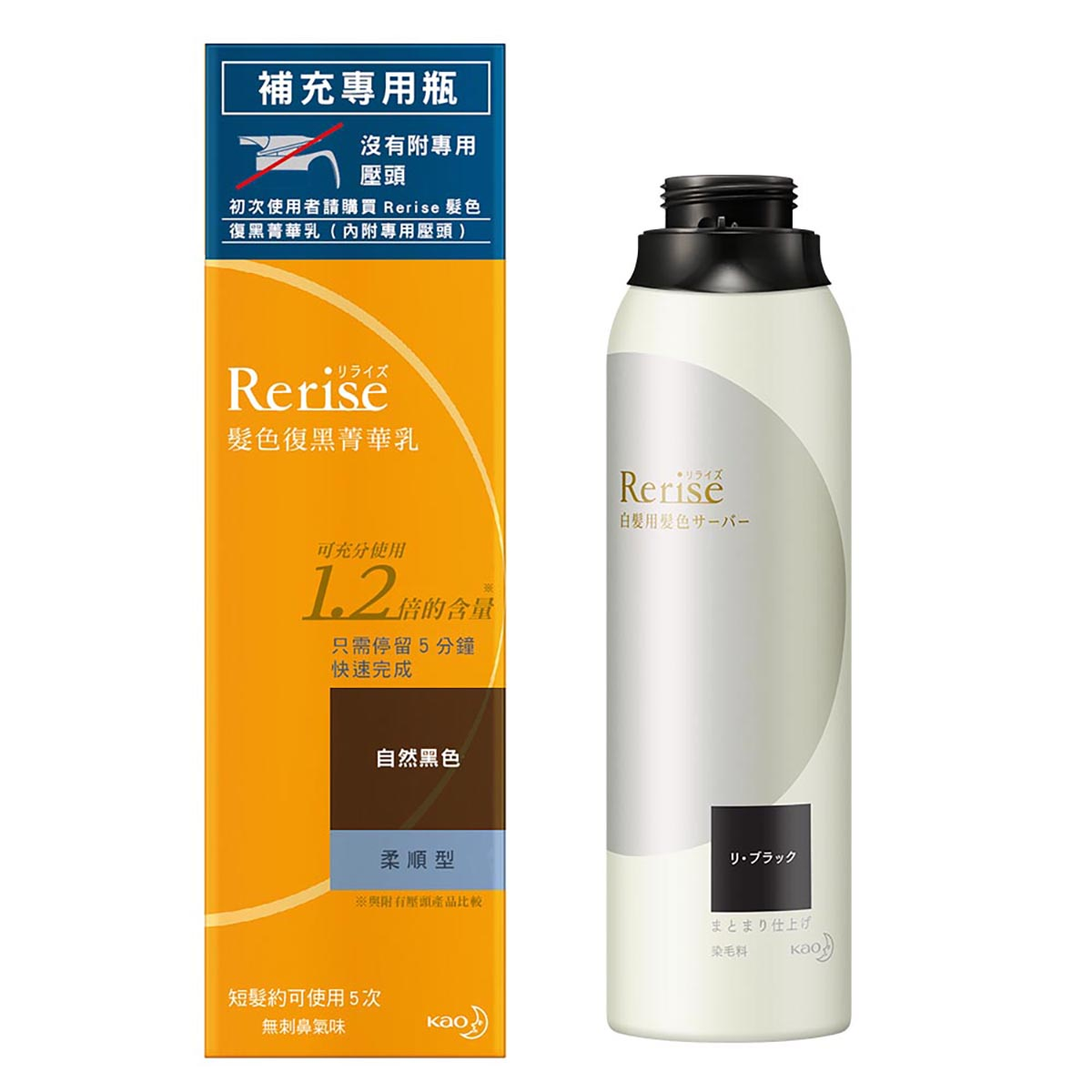 Rerise瑞絲髮色復黑菁華乳柔順型自然黑補充瓶190g
