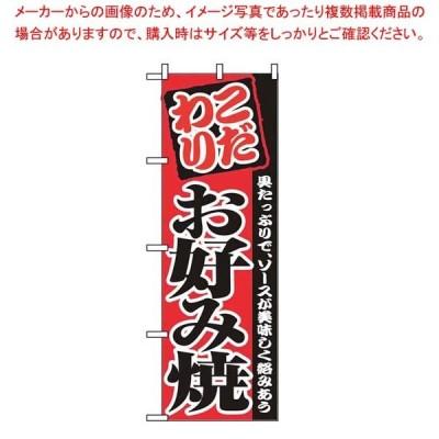 のぼり お好み焼 2298【 店舗備品・インテリア 】