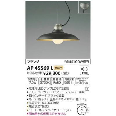 AP45569L コイズミ ペンダント LED(電球色)
