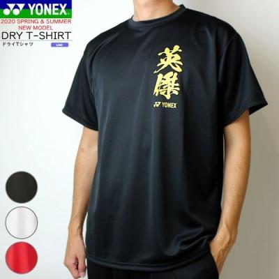 YONEX ヨネックス ソフトテニス ウェア ドライTシャツ 半袖シャツ 文字T 練習着 16463Y ユニセックス バドミントン メール便OK