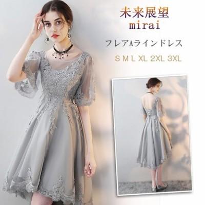 パーティードレス 袖あり 結婚式 ドレス ドレス ウェディングドレス ドレス 発表会 パーティドレス ロング フレア お呼ばれドレス