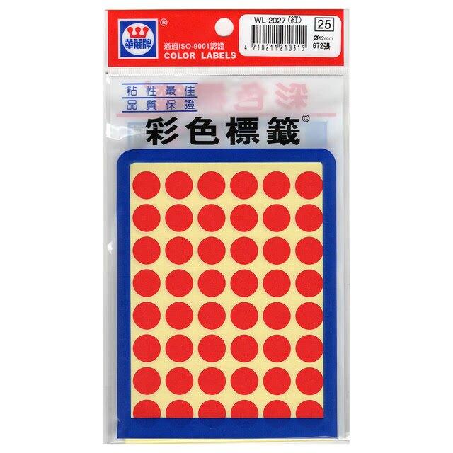 華麗牌 WL-2027 彩色圓點標籤 12mm (672張/包)