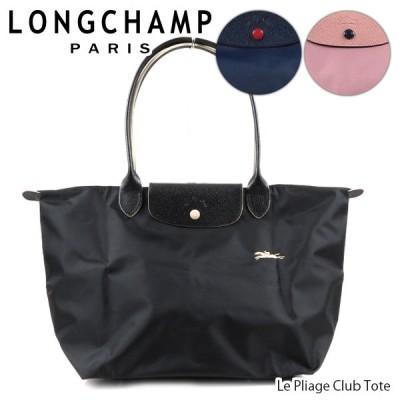 Longchamp ロンシャン Le Pliage Club 1899 619 ル プリアージュ クラブ トートバッグ 折り畳み レディース