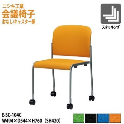 会議椅子 E-SC-104C W494×D444×H760mm SH420mm  布地 肘無し ミーティングチェア 会議用イス 会議用いす