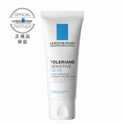 正規品 ラロッシュポゼ トレリアン センシティブ リッチ [ 乾燥肌 / 敏感肌 / 保湿 ]