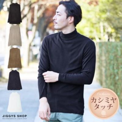 ニット セーター メンズ モックネック 薄手 トップス 2021  trend_d JIGGYS / カシミアタッチ天竺モックネックニット