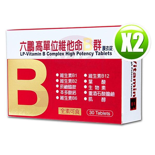六鵬 高單位維他命B群膜衣錠(30錠/盒)x2