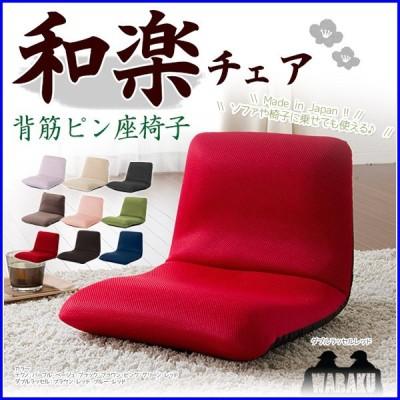 座椅子 フロアチェアー 座椅子 和楽チェア S おしゃれ 背筋真っすぐ椅子 コンパクト デザイナーズ 日本製 国産 メーカーオリジナル ※沖縄・離島お届け不可