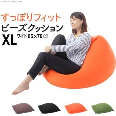 ビーズクッション クッション 洗えるカバー ソファ 座椅子 日本製