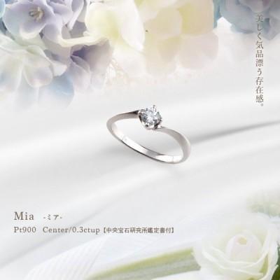 【中央宝石研究所 鑑定書 ソーティングダイヤモンド】pt900 pt95【0.3ct】一粒ダイヤモンドリング 指輪『Mia』