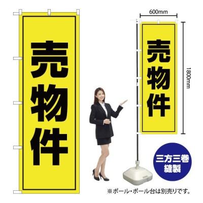 【2枚セット】のぼり 売物件 OK-107(三巻縫製 補強済み)