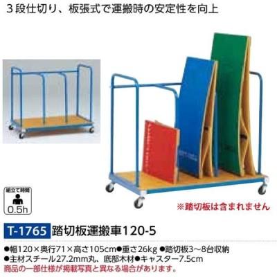 トーエイライト 踏切板運搬車120-5 T-1765 <2021CON>