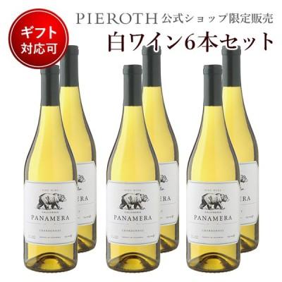 白ワイン 6本セット パナメラ シャルドネ アメリカ カリフォルニア 2019 750ml