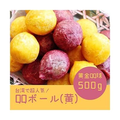 サツマイモボール(黄金QQ球) 500g中華点心・中華風デザート