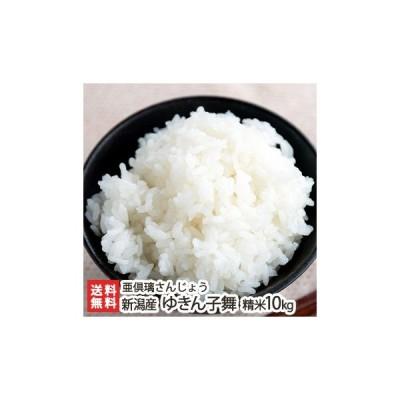 令和2年度米 新潟産 ゆきんこ舞 精米10kg(5kg×2)/亜倶璃さんじょう/送料無料