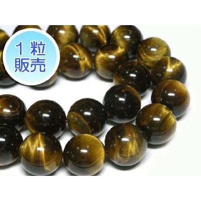 タイガーアイ 約14mm 1粒販売 パワーストーン ビーズ ラウンド 天然石 アクセサリーパーツ 虎目石