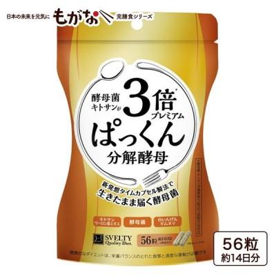スベルティ Svelty 3倍ぱっくん分解酵母 プレミアム 56粒 糖質制限 炭水化物 サプリメント