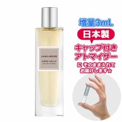 [3.0mL] LAURA MERCIER ローラメルシエ オードトワレ アンバーバニラ 3.0mL  * お試し 増量 ブランド 香水 アトマイザー