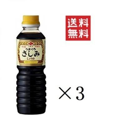 ニビシ醤油 特級うまくちさしみ醤油 360ml×3本 まとめ買い 送料無料