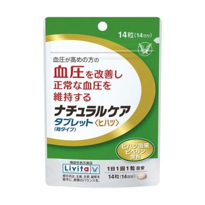 大正製薬  リビタ   ナチュラルケア   タブレット (粒タイプ) ヒハツ 14日分(14粒)