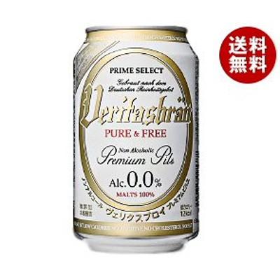 送料無料 VERITASBRAU PURE&FREE(ヴェリタスブロイ ピュアアンドフリー) 330ml缶×24本入 ※北海道・沖縄・離島は別途送料が必要。