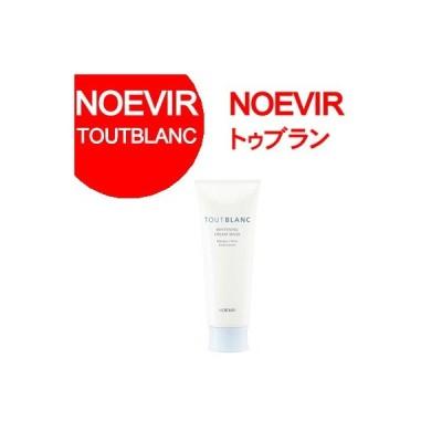 ノエビア ブランニューがリニューアル。トゥブラン薬用ホワイトニングクリームマスク100g パック・マスク(NOEVIR・2576・医薬部外品・TOUTBLANC・BLANCNEW)