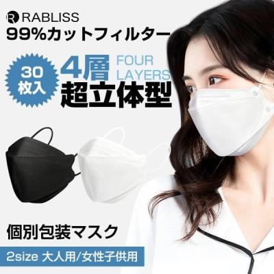 立体マスク 【柳葉型】 個包装 ホワイト ブラック 30枚 大人用 女性・子供用 韓国マスク KF94 マスク カラーマスク ファッションマスク
