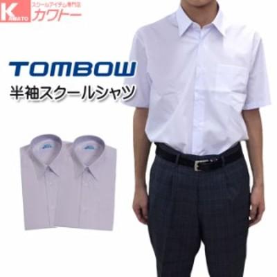 送料無料 スクールシャツ 半袖 トンボ ノンアイロン 抗菌防臭 男子 形態安定 カッターシャツ 学生服シャツ 白 A体 2枚セット