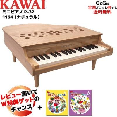 【Wダブル特典&ミニピアノ専用曲集2冊セット(A)】カワイ ミニピアノ KAWAI P-32 1164 ナチュラル 河合楽器製作所 トイピアノ